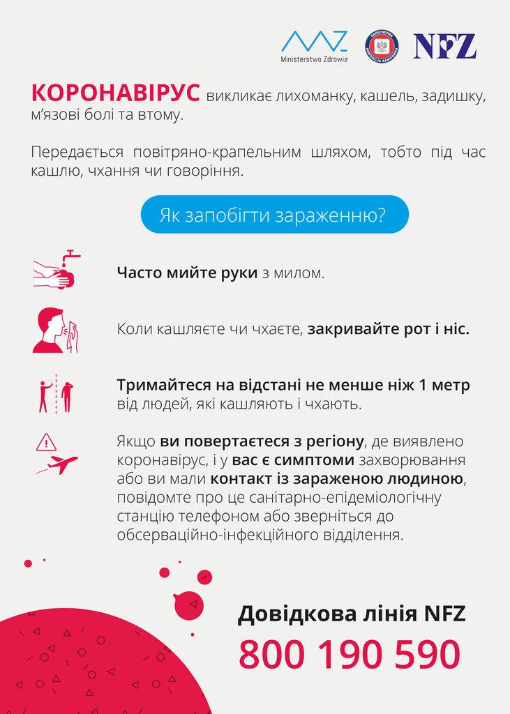 KV_plakat_A3_UA.jpeg